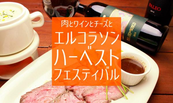 肉とワインとチーズのお祭り、開催!