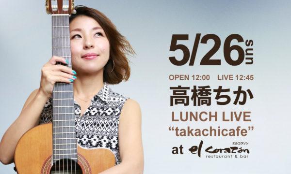 5月26日(日)高橋ちか ランチライブ