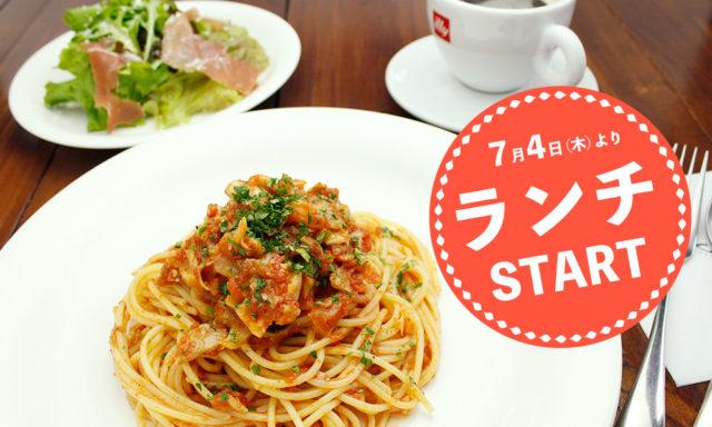 7月4日(木)ランチタイム スタート!