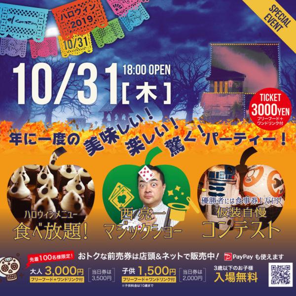 10月31日(木)ハロウィン2019開催!