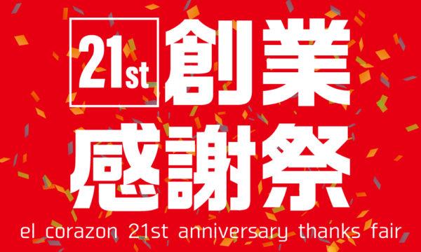 創業21周年感謝祭!30%OFF&LIVE!