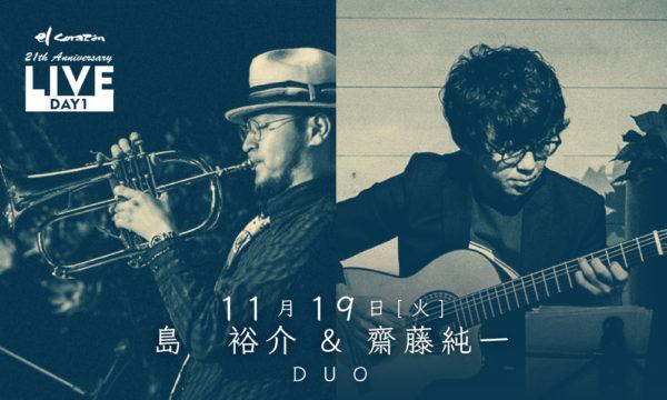 11月19日(火)島裕介&齋藤純一DUO LIVE【創業21周年記念】