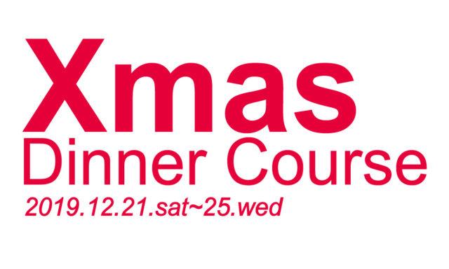 クリスマス・ディナーコース ご予約受付中!