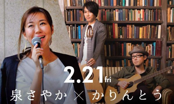 2月21日(金)泉さやか×かりんとう LIVE