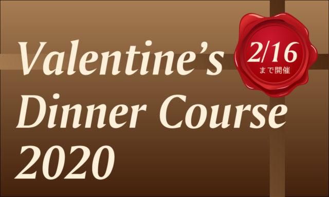 2つのバレンタインディナーコース