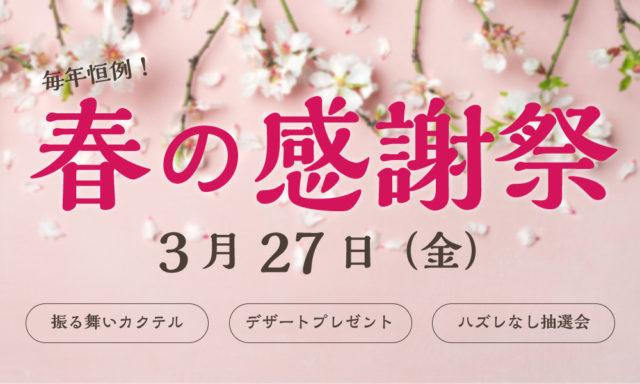 3月27日(金)春の感謝祭を開催!