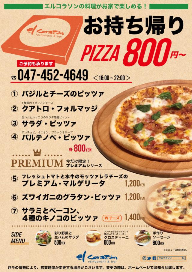 お持ち帰りPIZZA 800円〜