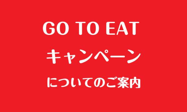 Go To Eat キャンペーンについてのご案内