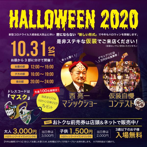10月31日(土)ハロウィン2020  開催!