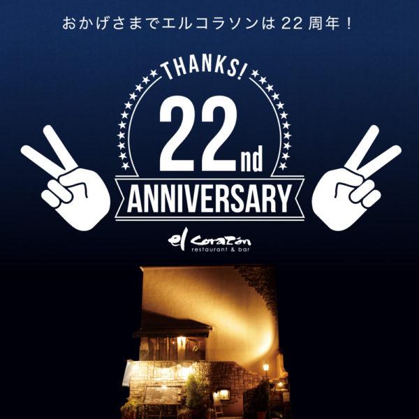 11月20日(金)本日限定、22周年感謝祭!