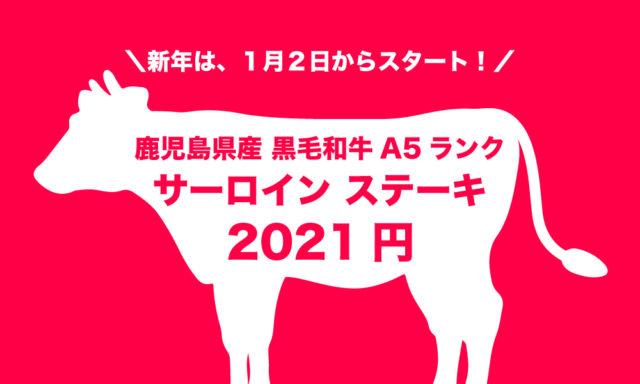 【新年企画】黒毛和牛ステーキ 2021円