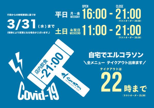 3月31日(水)までの営業時間のお知らせ