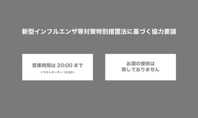 【5/12〜5/31】営業時間とお酒提供についてのお知らせ