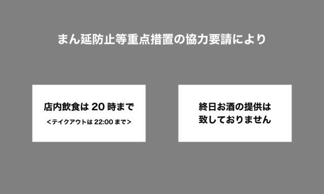 【6/1〜6/20】営業時間とお酒提供についてのお知らせ