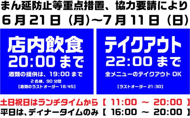 【6月21日〜7月11日】営業時間についてのお知らせ